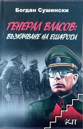 Генерал Власов: Възкачване на ешафода