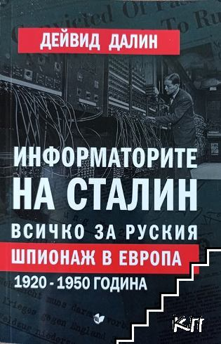 Информаторите на Сталин