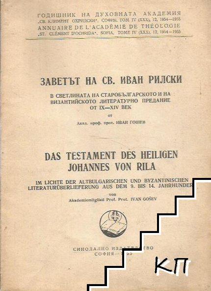 Заветът на Св. Иван Рилски