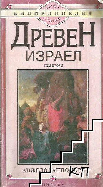 Древен Израел. Том 2
