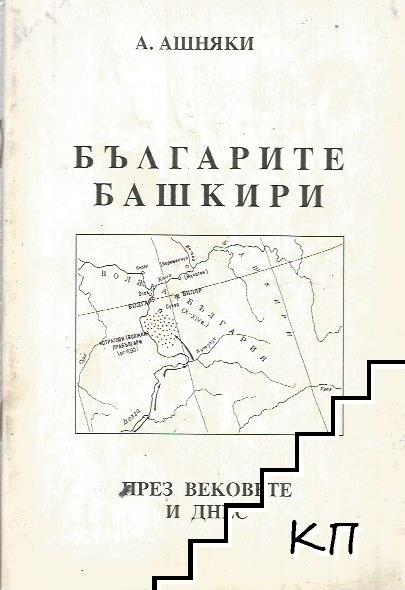 Българите-башкири през вековете и днес