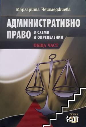 Административно право в схеми и определения. Обща част
