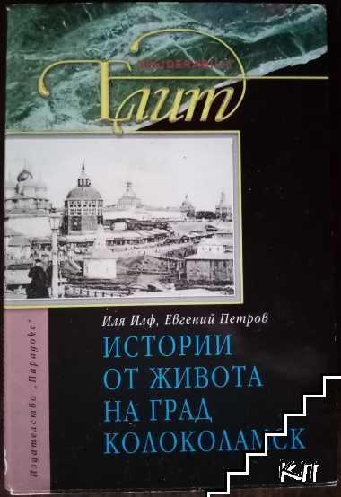 Истории от живота на град Колоколамск