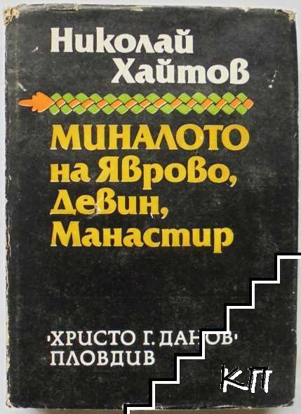 Миналото на Яврово, Девин, Манастир
