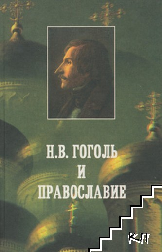 Н. В. Гоголь и православие