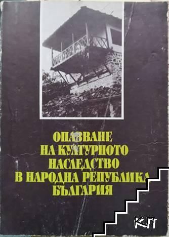 Опазване на културното наследство в Народна република България