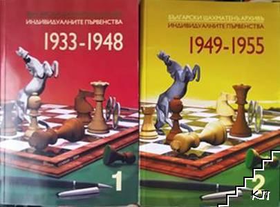 Български шахматен архив. Том 1-2