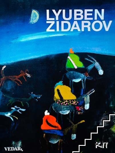 Любен Зидаров / Lyuben Zidarov