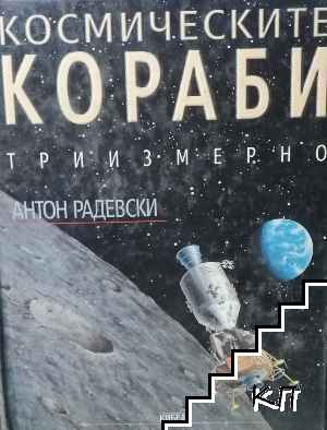 Космическите кораби