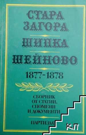 Стара Загора. Шипка. Шейново. 1877-1878