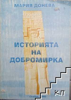 Историята на Добромирка