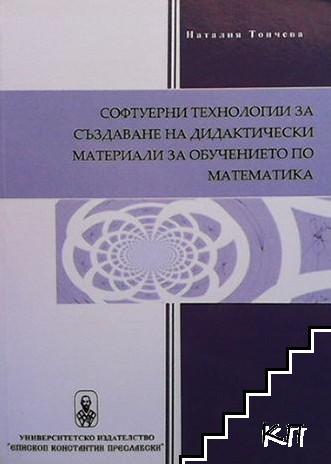 Софтуерни технологии за създаване на дидактически материали за обучението по математика