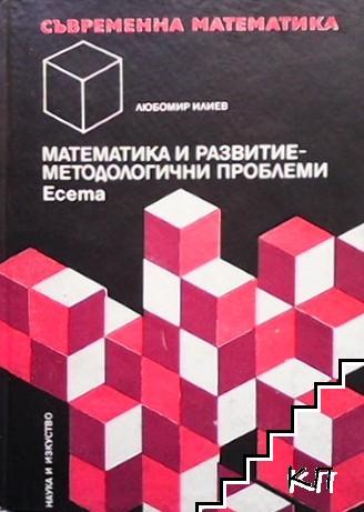 Математика и развитие - методологични проблеми
