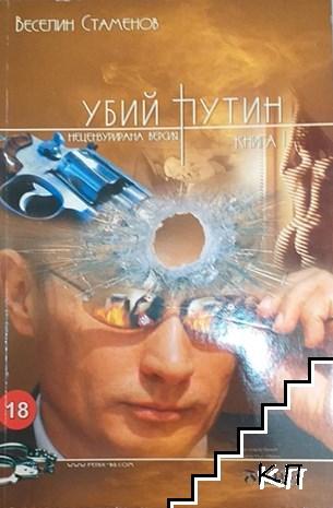 Убий Путин. Книга 1-2