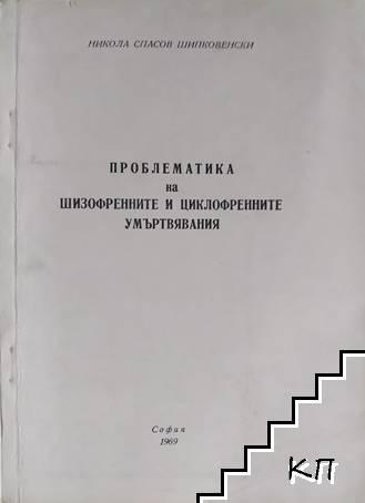 Проблематика на шизофренните и циклофренните умъртвявания