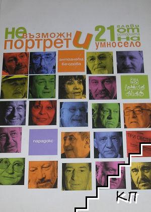 Невъзможни портрети: 21 глави от историята на Умно село