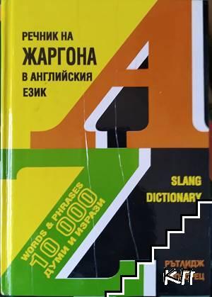 Речник на жаргона в английския език