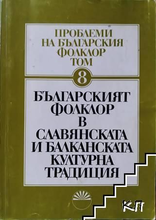 Проблеми на българския фолклор. Книга 8