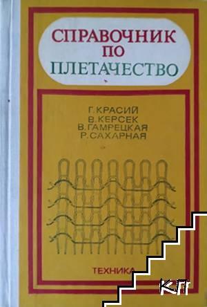 Справочник по плетачество