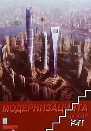 Модернизацията на КНР