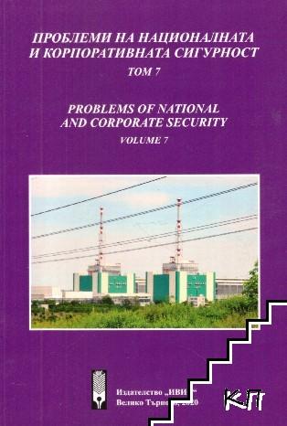 Проблеми на националната и международната сигурност. Том 7