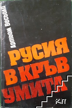 Русия в кръв умита