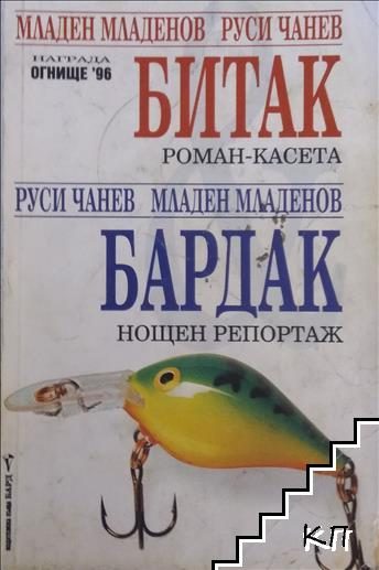 Битак: Роман-касета; Бардак: Нощен репортаж