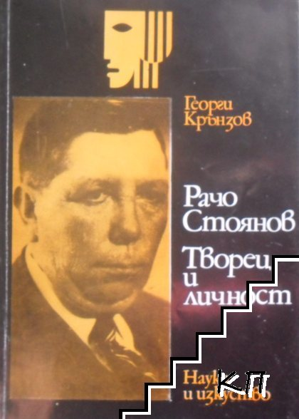 Рачо Стоянов. Творец и личност