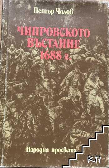 Чипровското въстание 1688 г