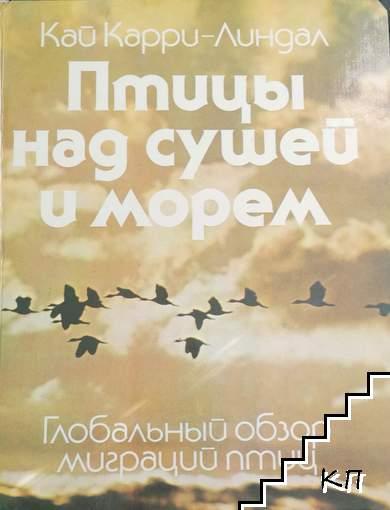 Птицы над сушей и морем