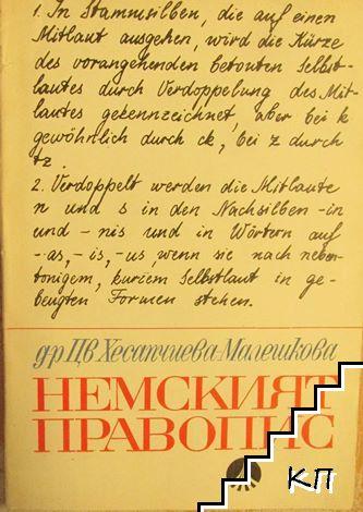 Немският правопис