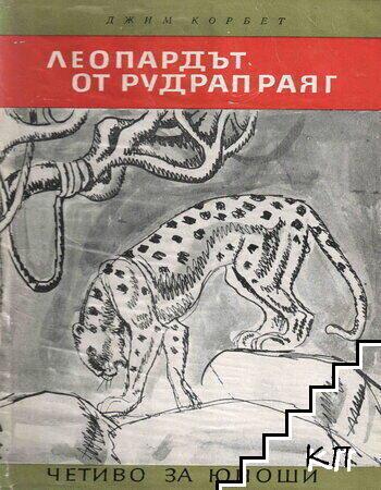 Леопардът от Рудрапраяг