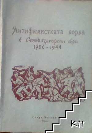 Антифашистката борба в Старозагорски окръг 1926-1944