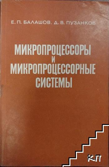 Микропроцессоры и микропроцессорные системы