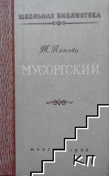 Мусорский