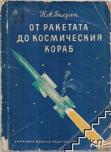 От ракетата до космическия кораб