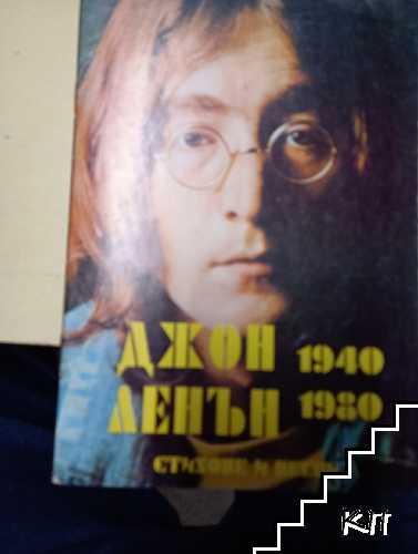 Джон ленън стихове и песни