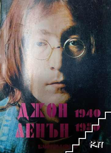 Джон Ленън 1940-1980