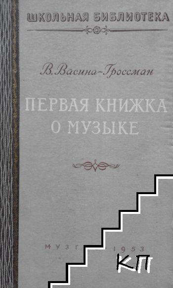 Первая книжка о музыке