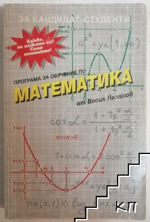 Програма за обучение по математикa. Част 1: Алгебра