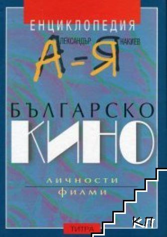 Енциклопедия българско кино А-Я