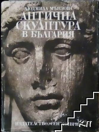 Антична скулптура в България