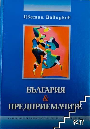 България & предприемачите