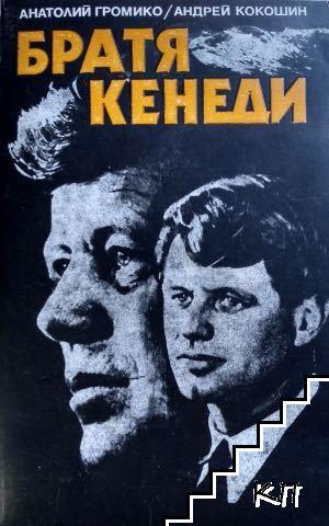 Братя Кенеди
