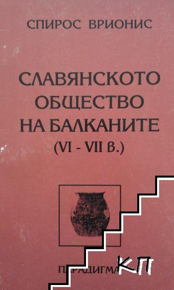 Славянското общество на Балканите (VI-VII век)