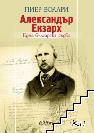 Александър Екзарх: Една българска съдба