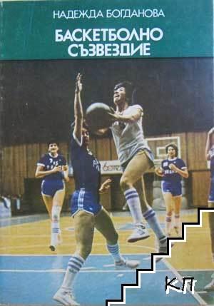 Баскетболно съзвездие