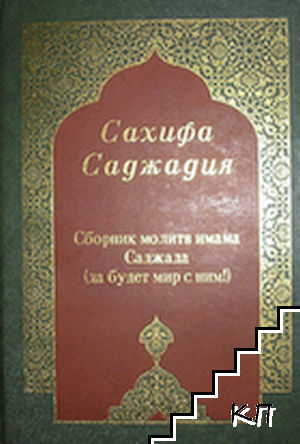 Сахива Саджадия: Сборник молитв имама Саджада